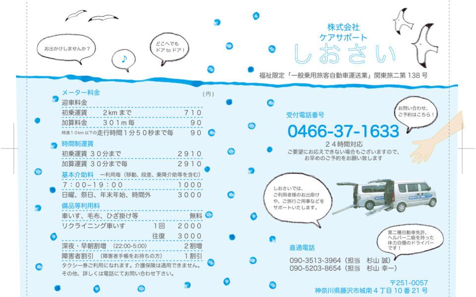 Advertizement for handicap taxi company