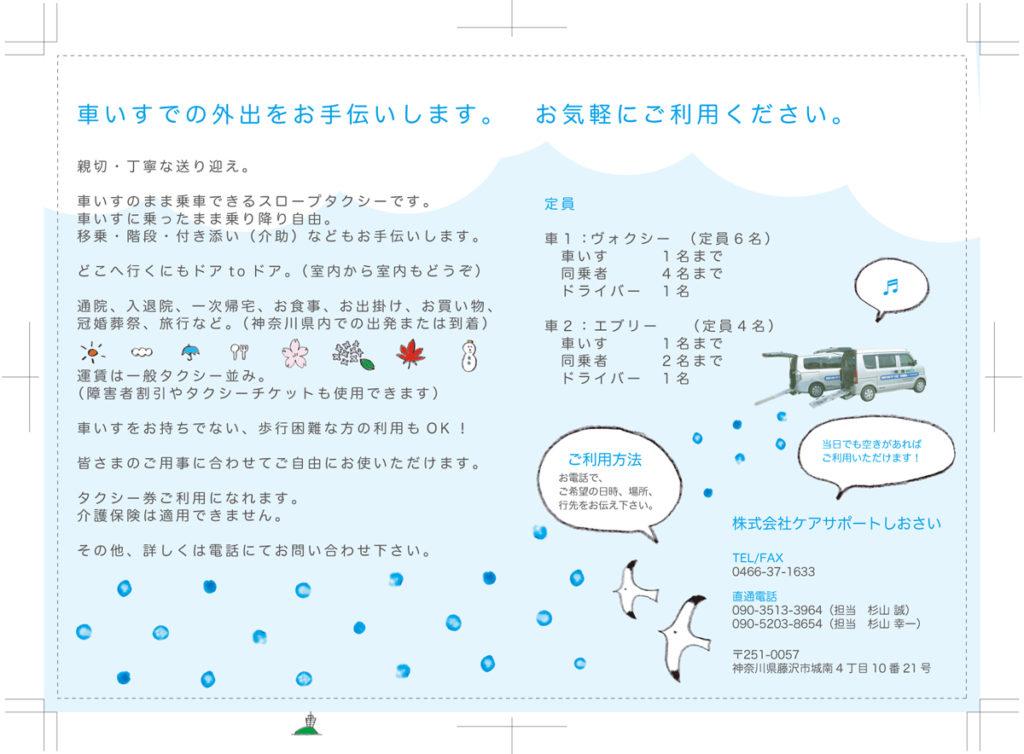 120529_shiosai_裏