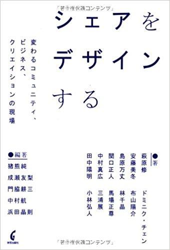 朝日新聞書評 隈研吾 「私有からの転換、日本に好機」 http://book.asahi.com/reviews/reviewer/2014022300004.html