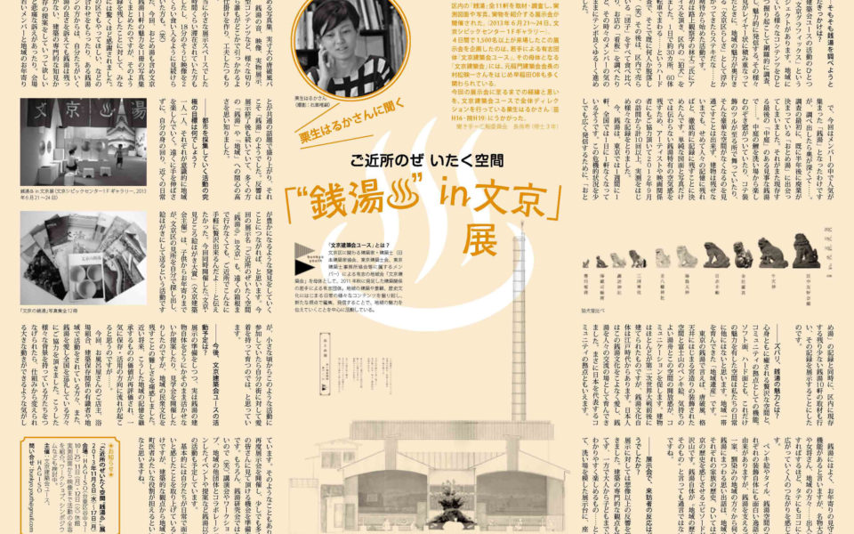 Waseda Architecture News