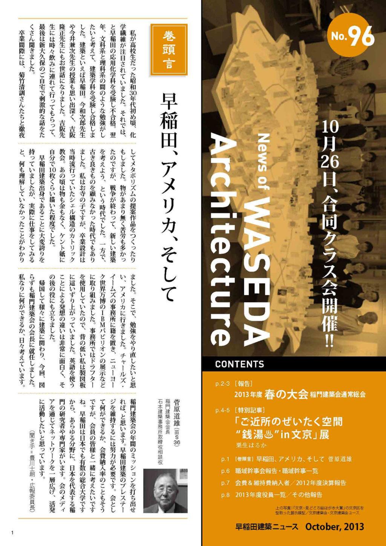 Waseda Architecture News-2