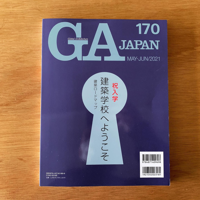 GA JAPAN 170 掲載