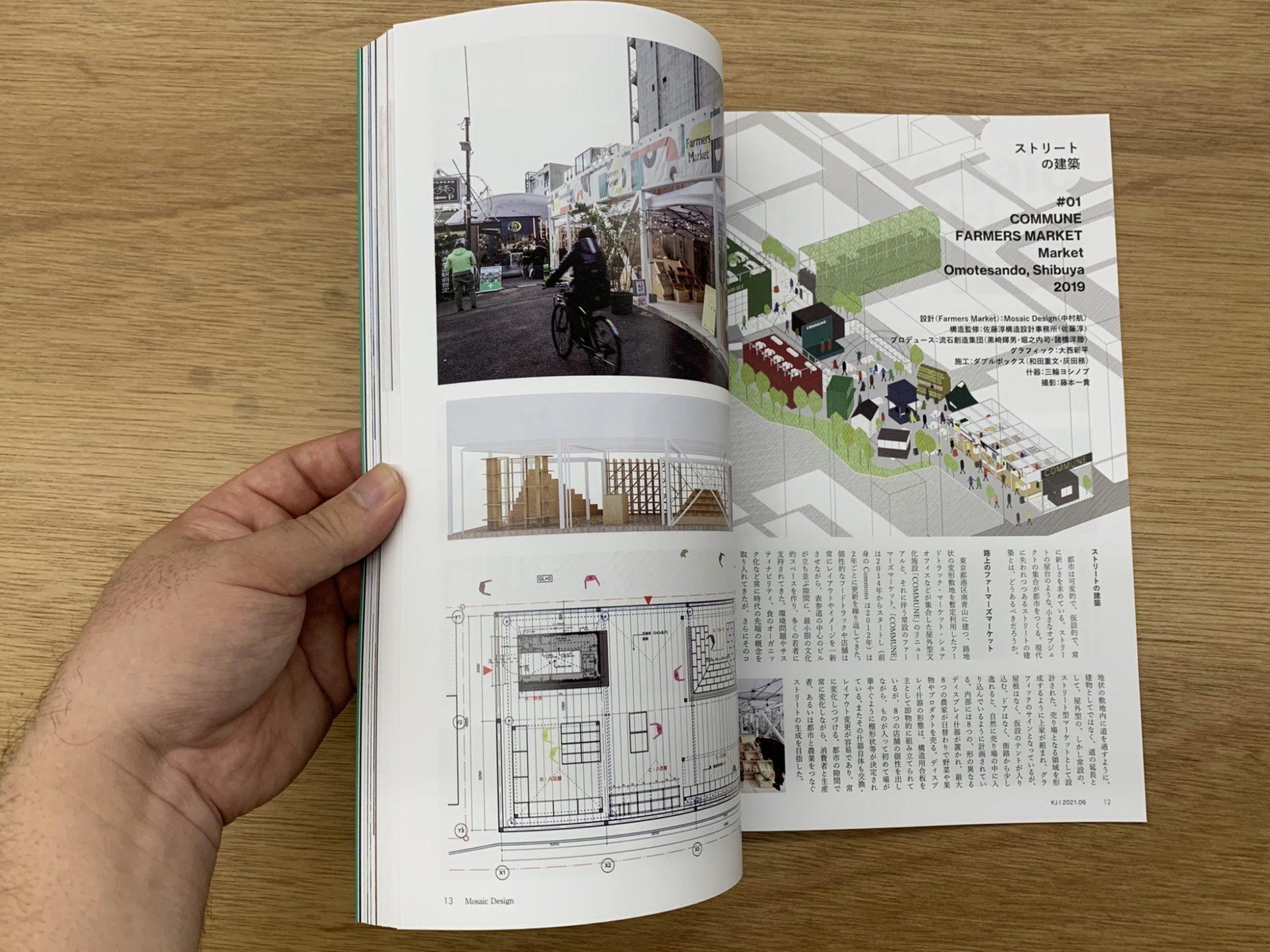 KJ 2021 06 June Mosaic Design モザイクデザイン Ko Nakamura 中村航